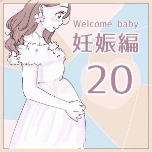 妊娠編20