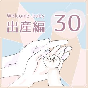 出産編30