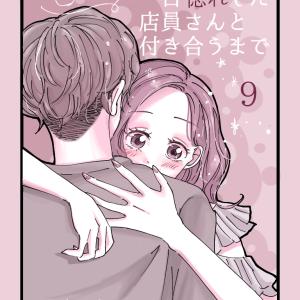 ぴーうさ馴れ初め9