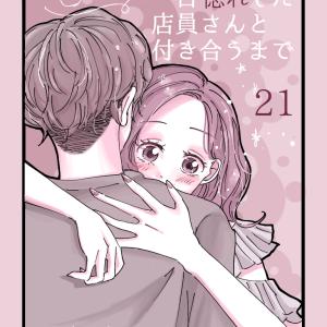 ぴーうさ馴れ初め21
