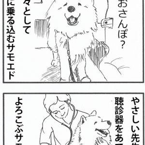 Wolfy絵日記「どうぶつ病院」