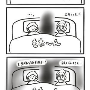 布団の中ではやめといて…おならが異様に臭いニレちゃんから夜な夜な受けている睡眠妨害