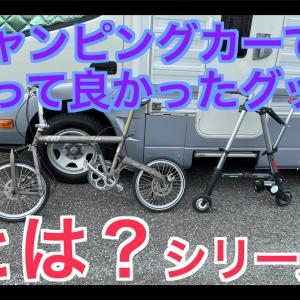 キャンピングカーで買って良かったグッズとはシリーズ2<折り畳み自転車>
