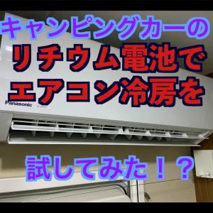 キャンピングカーのリチウム電池でエアコン冷房を試してみたら興味深い結果に!