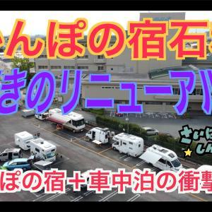 キャンピングカー師匠の自由気ままなクルマ旅:かんぽの宿石和・驚きのリニューアル!かんぽの宿+車中泊の衝撃パート2です!