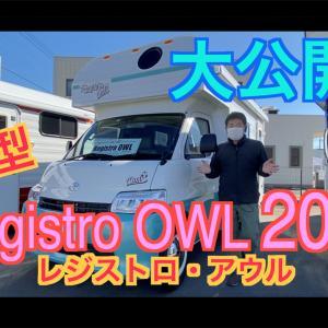ソニー早期退職してキャンピングカーで生きる!ミスティック新型レジストロ・アウル2021大公開!