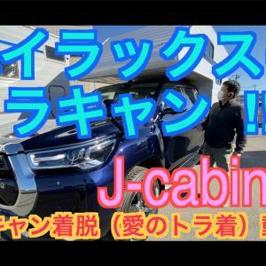 ソニー早期退職してキャンプジャパン代表理事!人気のハイラックスのトラキャン・J-cabin H