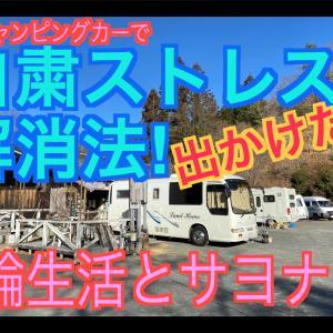 ソニー早期退職してキャンプジャパン代表理事:キャンピングカーで自粛ストレス解消法!?不輪生活とサヨナラ!