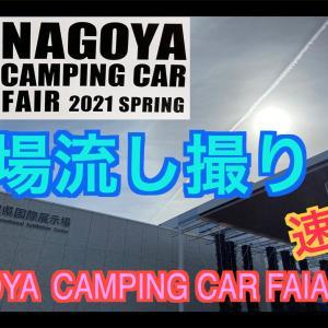 名古屋キャンピングカーフェア2021SPRING速報!会場流し撮り!