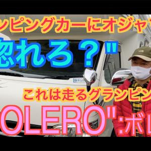 """ソニー辞めてキャンピングカー師匠!まるで走るグランピング!""""ボレロ""""に""""惚れろ"""""""