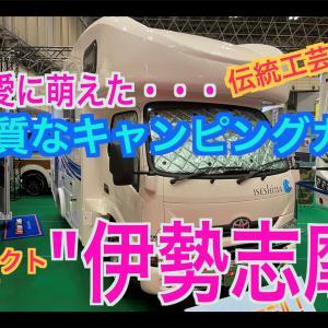 ソニー早期退職してゆるチュ〜バ〜!郷土愛に萌えた上質なキャンピングカー「伊勢志摩」