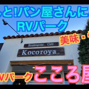 SONY辞めて☆RVパーク育ての親父!なんと!パン屋さんにあるRVパーク!美味・快適!「RVパークこころ屋」