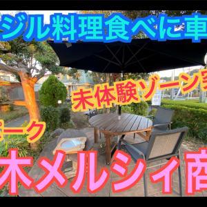 SONY辞めて☆民パークの生みの親父:ブラジル料理食べに車中泊「民パーク厚木メルシィ商店」