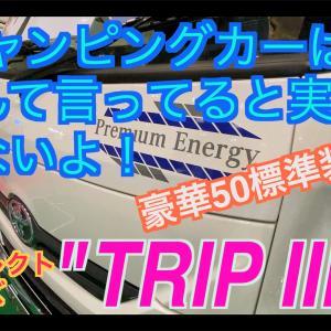 """「キャンピングカーは夢」なんて言っていると実現しないよ!豪華50標準装備! """" TRIP(トリップ) III """""""