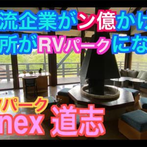 某一流企業がン億円かけた保養所がRVパークになった!「RVパークAnnex 道志」