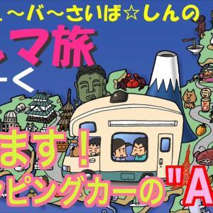 「教えます!キャンピングカーのABC」さいば☆しんトークショー@九州キャンピングカーショー