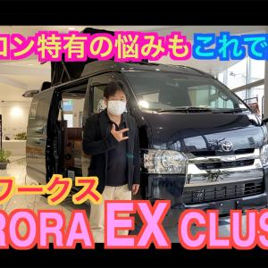 """【キャンピングカー】バンコン特有の悩みもこれで解決!ケイワークス""""AURORA EXCLUSIVE"""""""