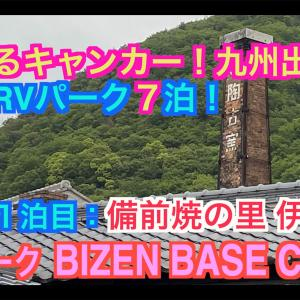恋するキャンカー!九州出張も往復RVパーク7泊!☆1泊目:備前焼の里 伊部 RVパーク BIZEN BASE CAMP