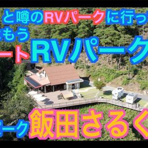 新しいRVパークではイチオシかも!?凄い!と噂のRVパークに行ってみた!これはもうリゾートRVパークだ!
