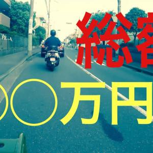 バイク初心者必見!外国人ライダーが揃えたアイテムとバイク購入費用総額を公開!