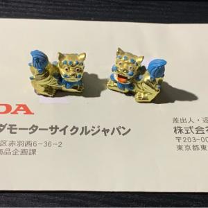 ホンダモーターサイクルジャパンからラブレターが届きました