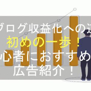 【ブログ収益化への道】初めの一歩!初心者におすすめの広告紹介!