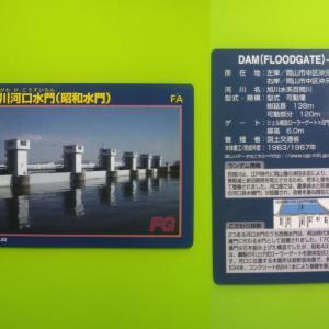 ダムカード【岡山県編④】