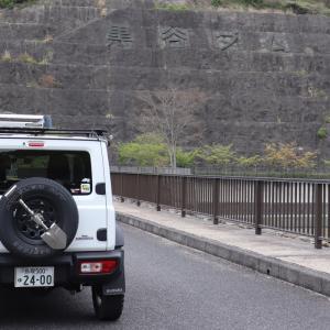 黒谷ダム【岡山県】