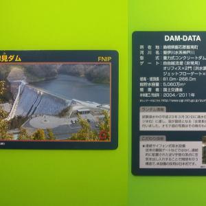 ダムカード【島根県編②】