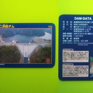 ダムカード【島根県編③】