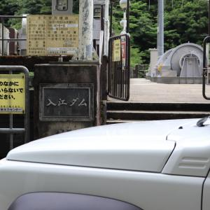 入江ダム【兵庫県】通りすがりのダム