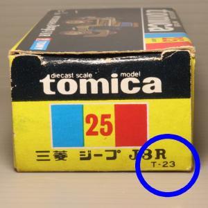 トミカのT番号(諸説あり)