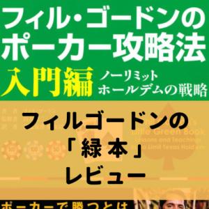ポーカー書籍 フィル・ゴードンのポーカー攻略法 入門編