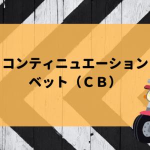 コンティニュエーションベット(CB)