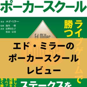 書籍 エド・ミラーのポーカースクール
