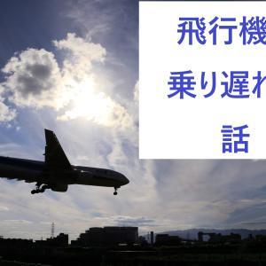 【実録】3度飛行機に乗り遅れた話。そうなった時の対処法紹介