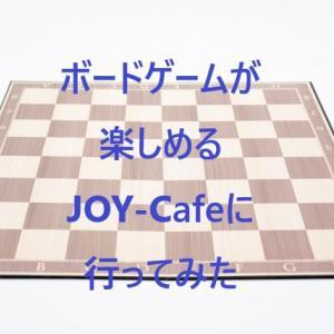 【ネットカフェ】JOY-Cafe(ジョイカフェ)でボードゲームをしてみた。【二人でボードゲーム】