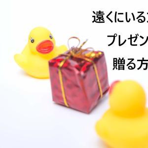 【オススメプレゼント】遠くに住んでいる女友達にプレゼントをあげる方法!!