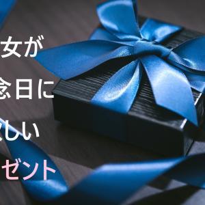 【オススメプレゼント】記念日に彼女、奥さんが貰って嬉しいもの【5000円以内】