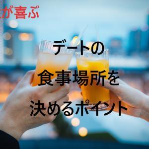 【男性必見】デートの食事場所決め方【女子の本音】