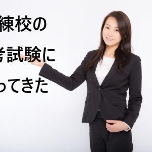 【実録レポ】職業訓練校の面接(入所選考)に行っきた話