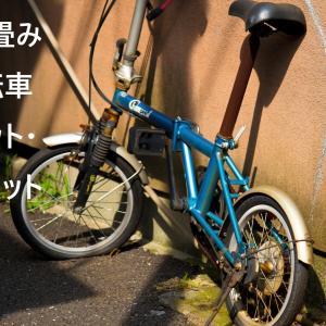 折りたたみ自転車を買ってみた【メリット・デメリット】