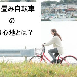 【体験レポート】折りたたみ自転車に乗ってみた