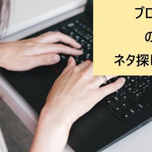100記事から見る雑記ブログネタ(内容)の探し方