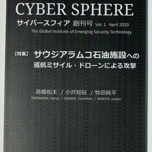 機関誌『CYBER SPHERE Vol. 1』発刊のお知らせ