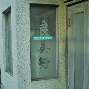 【神奈川県】横須賀市「安浦カフェー街」201203