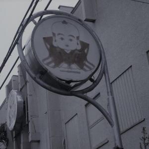 【神奈川県】横須賀市上町「柏木田遊廓」201203・201808
