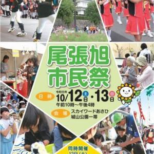 尾張旭市の市民祭が台風上陸の恐れで中止