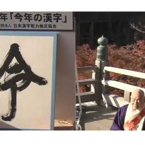 今年の漢字は、「令」 2019年