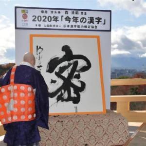 「密」 2020年の今年の漢字